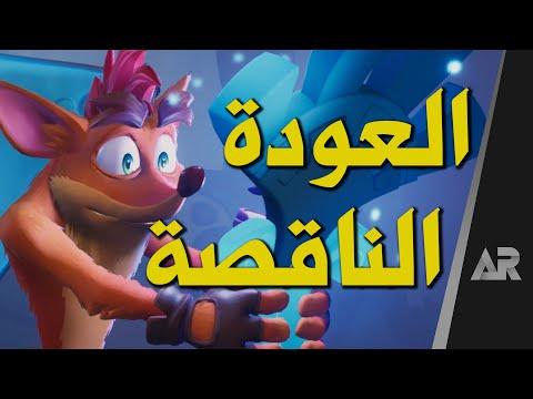 مراجعة وتقييم Crash Bandicoot 4
