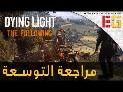 مراجعة التوسعة الجديدة Dying Light: The Following
