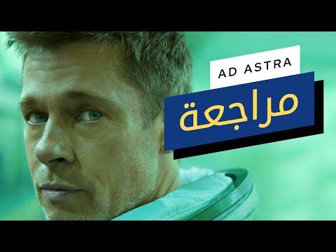 مراجعة فيلم Ad Astra