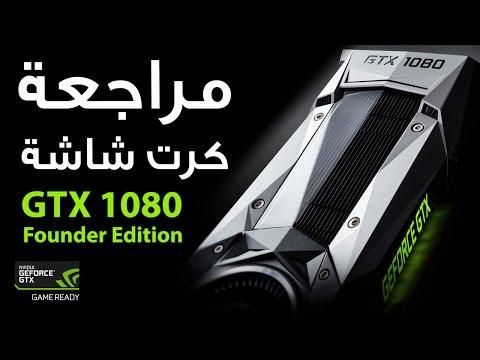 مراجعة كرت الشاشة GTX 1080