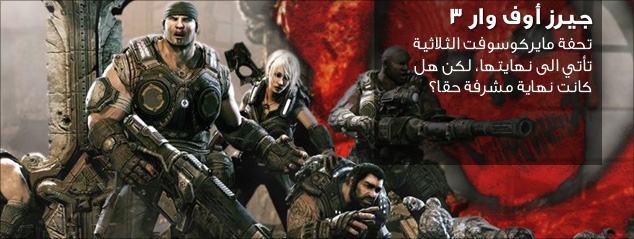 مراجعة Gears of War 3