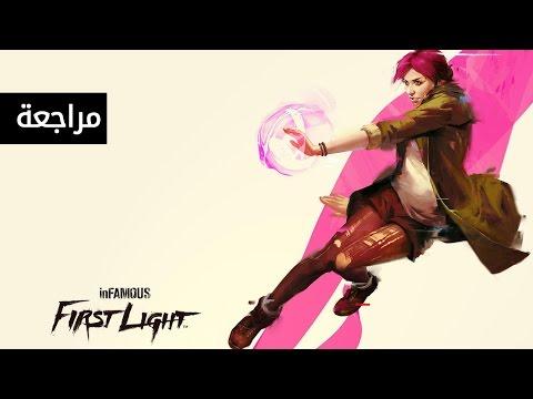 INFAMOUS: First light مراجعة