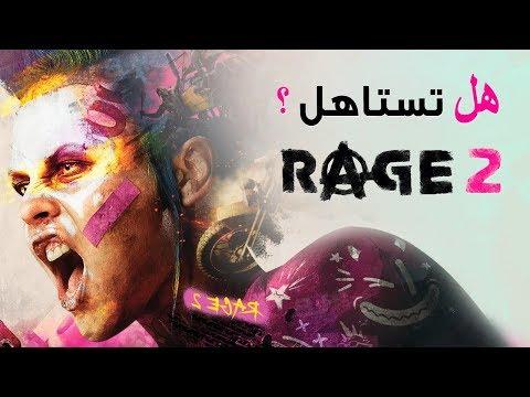 مراجعة وتقييم RAGE 2 | قبل ما تشتريها شوف الفيديو