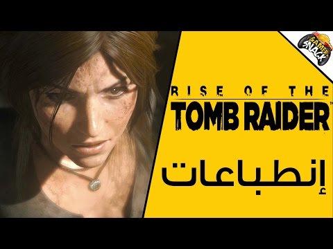 Rise of The Tomb Raider   الإنطباعات