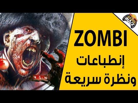 ZOMBI   إنطباعات لعبة زومبي