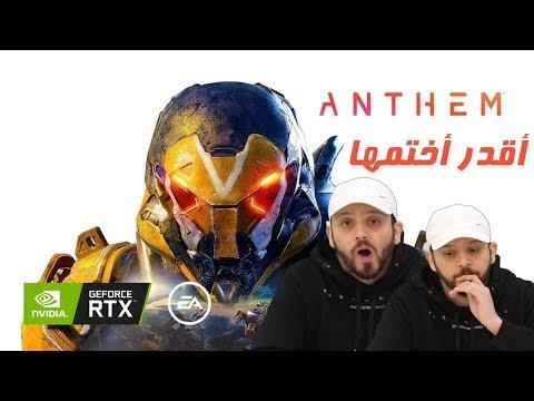 نلعب انثم قبل الأطلاق #AnthemOnRTX