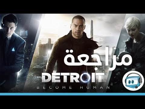مراجعة حصرية البلايستيشن Detroit Become Human (بدون حرق)