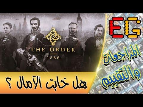 مراجعة وتقييم : The Order 1886