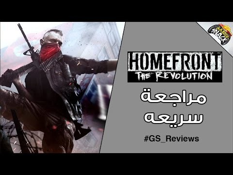 Homefront: The Revolution   مراجعة سريعه