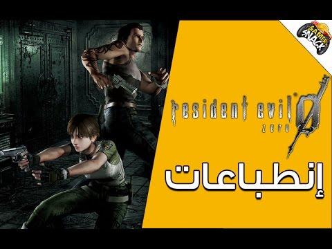 Resident Evil Zero HD Remaster | إنطباعات