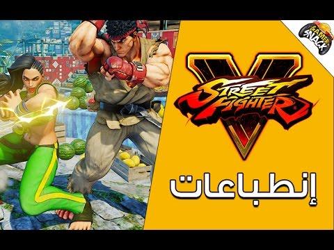 Street Fighter V إنطباعات