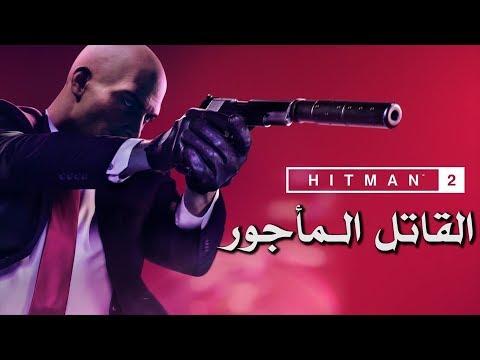 مراجعة وتقييم HITMAN 2