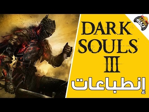 Dark Souls III أنطباعات