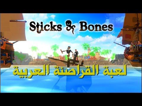 مراجعة اللعبة العربية Sticks and Bones