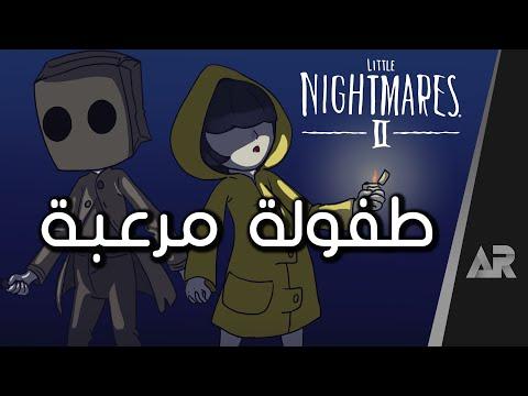 مراجعة وتقييم Little Nightmares 2