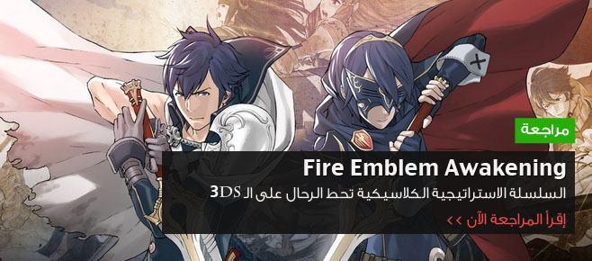 مراجعة Fire Emblem: Awakening