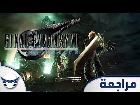 مراجعة Final Fantasy 7 Remake