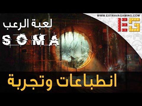 انطباعات و تجربة لعبة الرعب SOMA