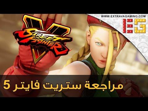مراجعة Street Fighter V