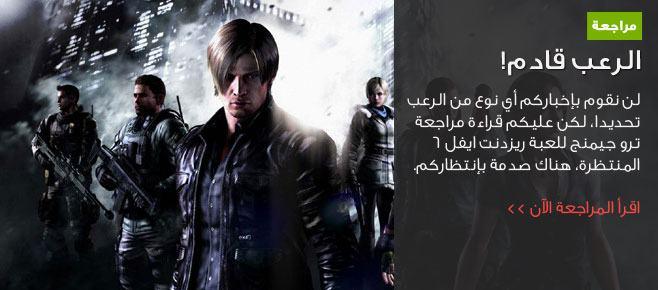 مراجعة Resident Evil 6