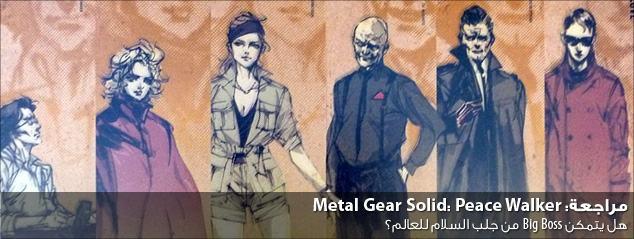مراجعة Metal Gear Solid: Peace Walker
