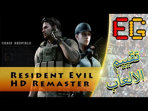 مراجعة وتقييم لعبة Resident Evil HD Remaster