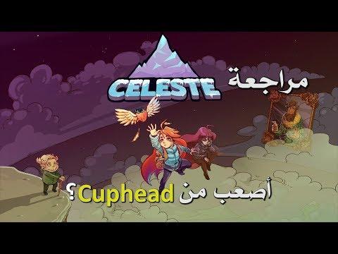 مراجعة وتقييم لعبة Celeste
