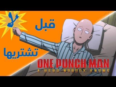 ❪ مراجعة وتقييم ❫ One Punch Man: A Hero Nobody Knows ????????