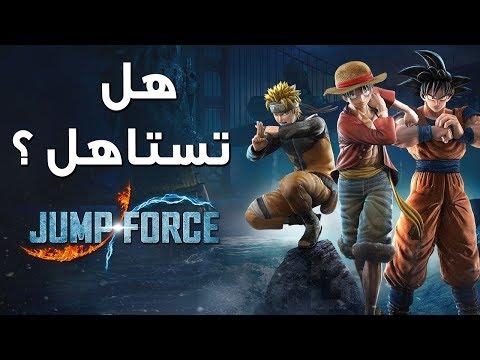 مراجعه و تقييم Jump force