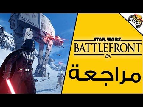 Star Wars: Battlefront | مراجعة