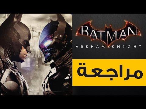 Batman Arkham Knight | مراجعة