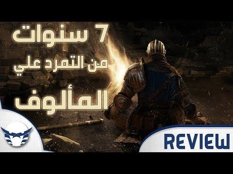 مراجعة كلاسيكية : Dark Souls و 7 سنوات من التمرد علي المألوف