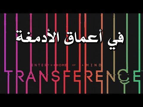 مراجعة وتقييم Transference