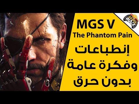 MGS V The Pantom Pain | إنطباعات أولية