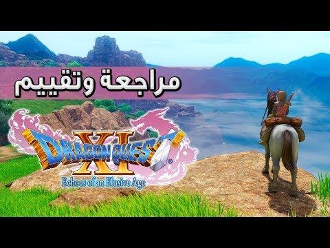 تقييم ومراجعة لعبة Dragon Quest XI | أسطورة جديدة