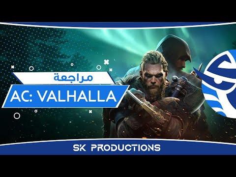 مراجعة Assassin's Creed Valhalla