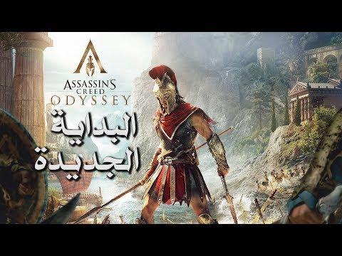 مراجعة وتقييم Assassin's Creed Odyssey