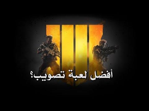مراجعة وتقييم Call of Duty: Black Ops 4