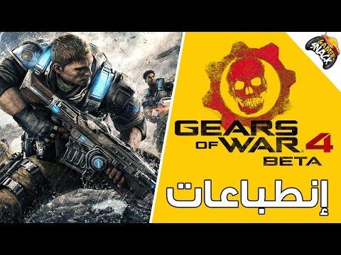 Gears of War 4 Beta إنطباعات