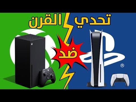 التحدي الشامل القوه و السرعه PS5 VS SERIES X ????