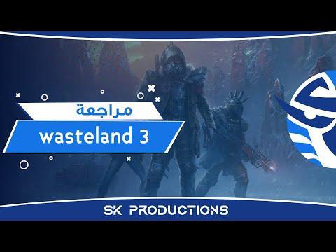 مراجعة Wasteland 3