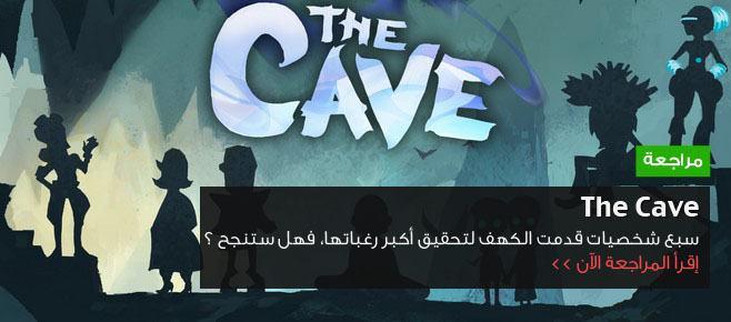 مراجعة The Cave