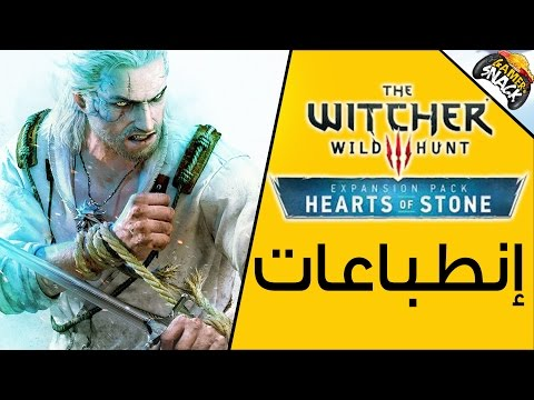 The Witcher 3 Hearts of Stone   إنطباعات