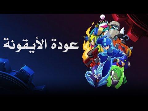 مراجعة وتقييم Mega Man 11