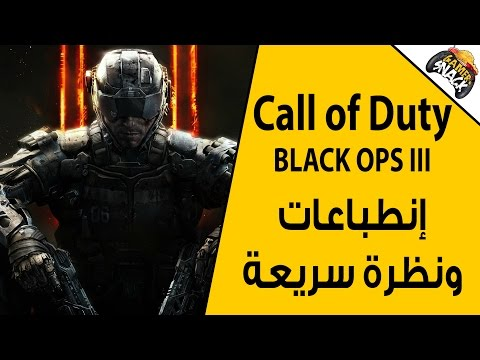 Black Ops III إنطباعات ونظرة سريعة