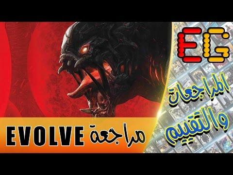 مراجعة وتقييم لعبة Evolve