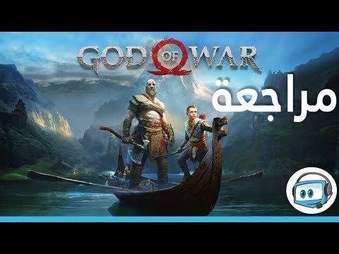 مراجعة لحصرية البلايستيشن God of War (بدون حرق)