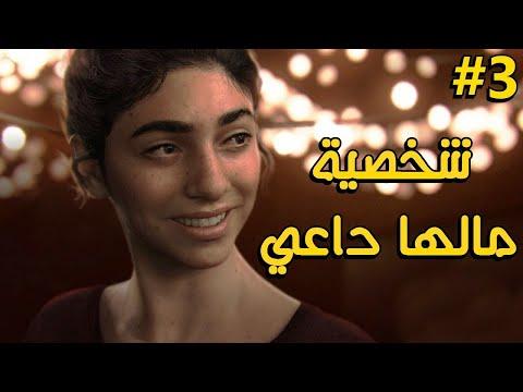 الشخصية الكريييييهه???? The Last Of Us 2