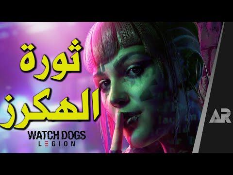 مراجعة وتقييم Watch Dogs: Legion