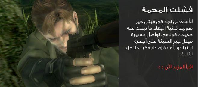 مراجعة Metal Gear Solid: Snake Eater 3D